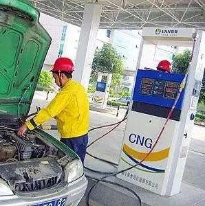 漯河车用天然气又涨价了?