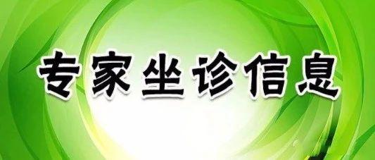 盂县中医医院下周专家坐诊信息公告(9月3日更新)