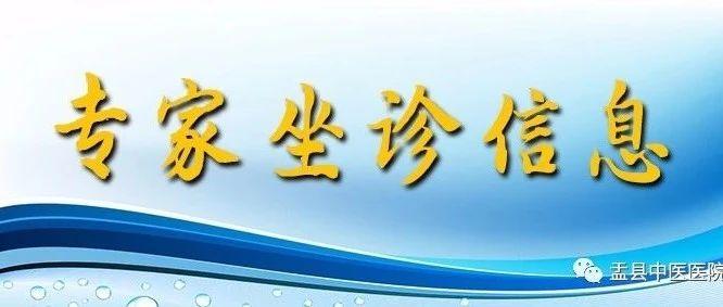 盂县中医医院下周专家坐诊信息公告(4月9日更新)
