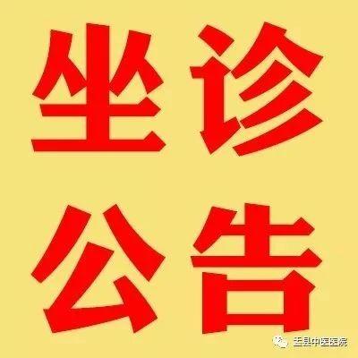 太原市中心医院影像专家坐诊盂县中医医院公告(9月12日更新)