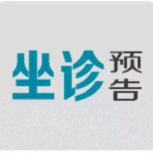 盂县中医医院|本周专家坐诊信息公告(9月6日更新)