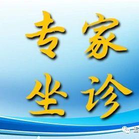 盂县中医医院|本周专家坐诊信息公告(9月13日更新)