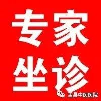 盂县中医医院|本周专家坐诊信息公告(9月22日更新)