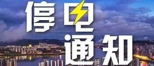 注意啦!10月份,邛崃这些地方要停电!