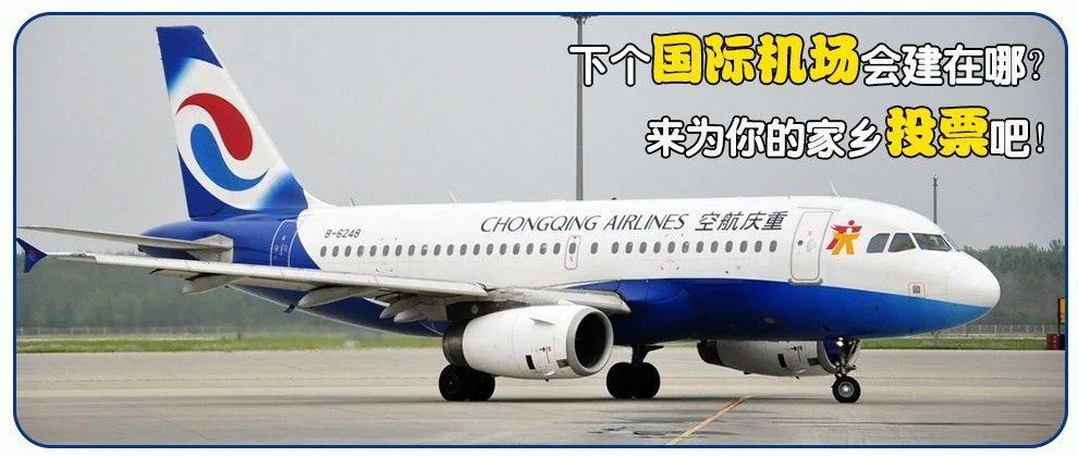 重庆新建第二机场,你支持建在哪个区县?