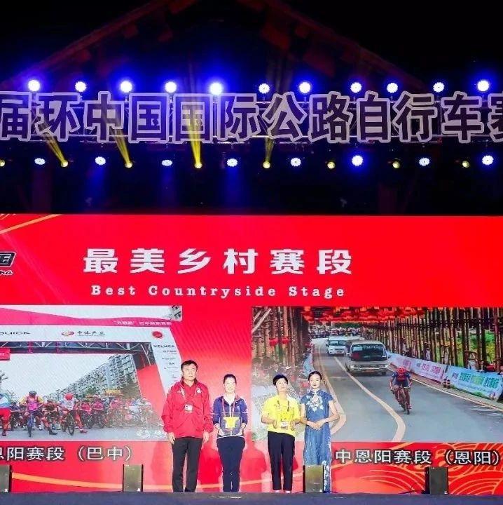 """实至名归!亚博娱乐官方唯一入口恩阳赛段荣获环中国""""最美乡村赛段""""称号!"""