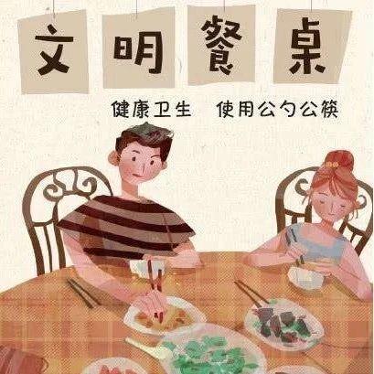 文明习惯伴我行/文明餐饮?守护健康