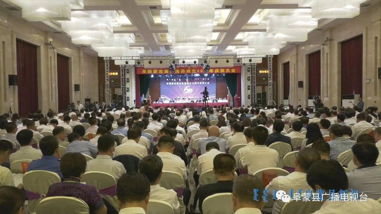励精图治六十载鹏程万里正当时——阜新蒙古族自治县举行成立60周年庆祝大会