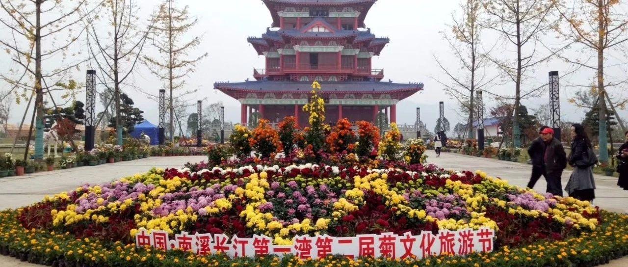 南溪长江第一湾第二届菊文化旅游节11月16日盛大开幕