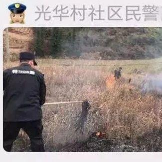 萍�l一敬老院后山突然起火,出�T游玩、祭祖注意防火……