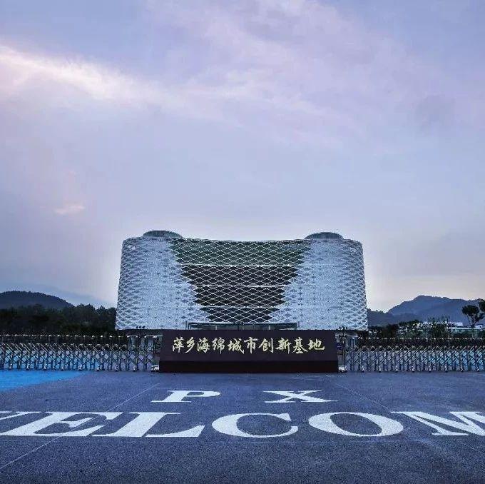 【公告】萍乡这里将正式对外开放