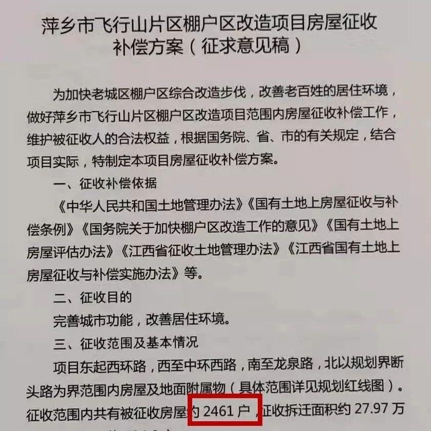 萍乡这里房屋征?#25214;?#20943;少1000多户?