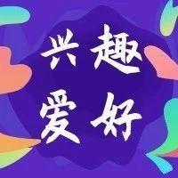 10�N�d趣�酆玫淖罴�W��r�g表,阿拉善新手爸��看�^�恚�楹⒆邮詹�