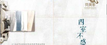 四室不惑,�粝胗心愀�精彩。9月21日,17#、21#新品加推,火�衢_��。