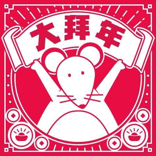 关于开展2020年天津市健身大拜年系列活动的通知