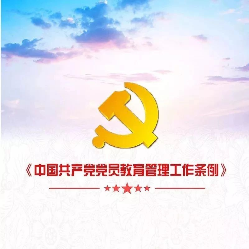 干货!一图读懂《中国共产党党员教育管理工作条例》