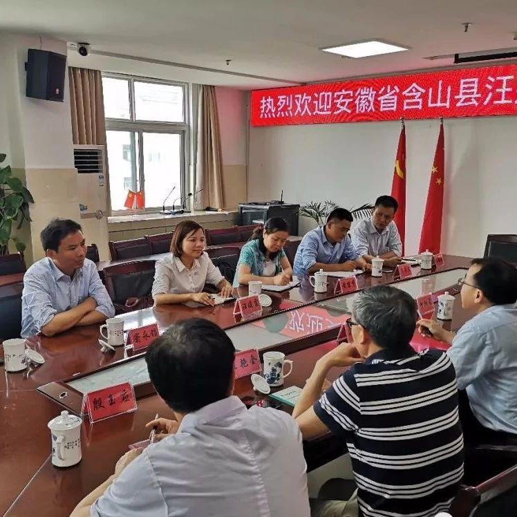 安徽省含山县政府领导莅临湖口中医医院参观调研