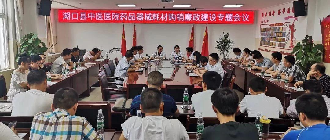 湖口县中医医院召开药品器械耗材购销廉政建设专题会议