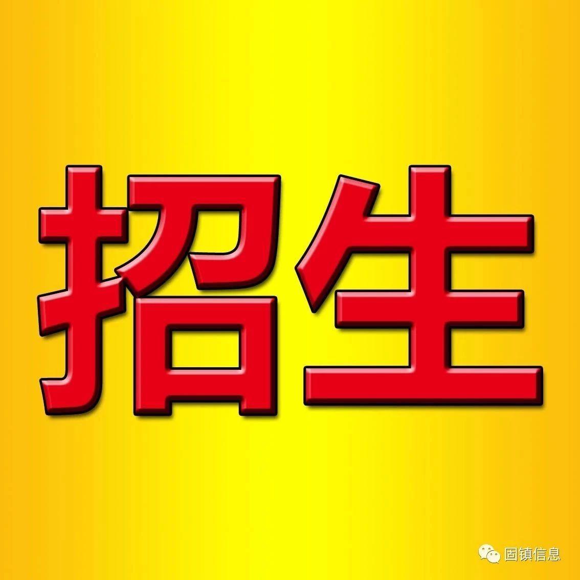 固镇县小学2018年一年级招生简章(一小、三小、五小、实小),请您知悉,速度扩散!