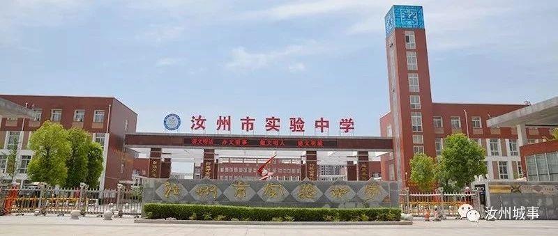 汝州这所学校被国家点名表彰!