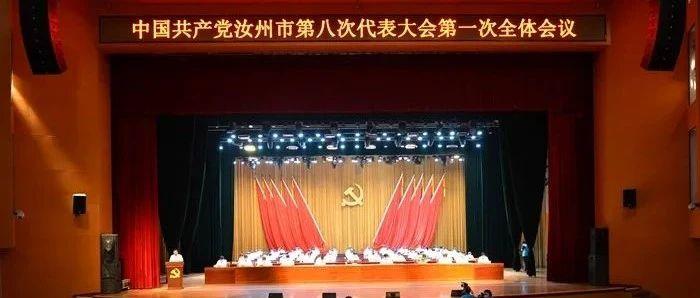 中��共�a�h汝州市第八次代表大��隆重�_幕1