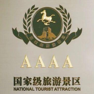 正在公示!澳博国际娱乐市将新增一处国家4A级旅游景区!