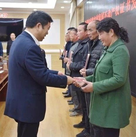 代市长刘鹏为澳博国际娱乐这两个乡镇的群众颁发首批农村房屋不动产权证书!