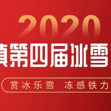 """""""赏冰乐雪,冻感铁力""""――双丰镇第四届冰雪文化节盛装启幕"""
