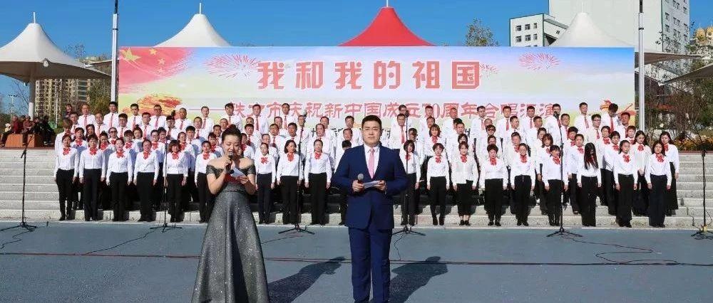 铁力市举办新中国成立70周年合唱汇演