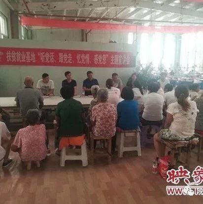 汝州市王寨乡主题宣讲走进扶贫就业基地