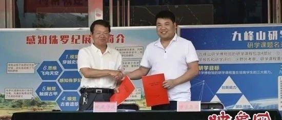 汝州九峰山景区、河南城建学院写生基地和校企合作基地签约揭牌