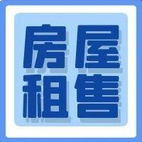 【房屋租售转让】三桥别墅毛坯出售/美景盛世豪庭,精装3房低价出售