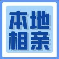 【今日嘉宾推荐】93年麻城本地小哥哥!目前在深圳发展,诚意寻找另一半