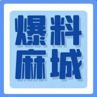 【公告】关于龟峰山景区索道停运的公告