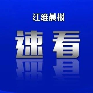 安徽省教育厅已同意!