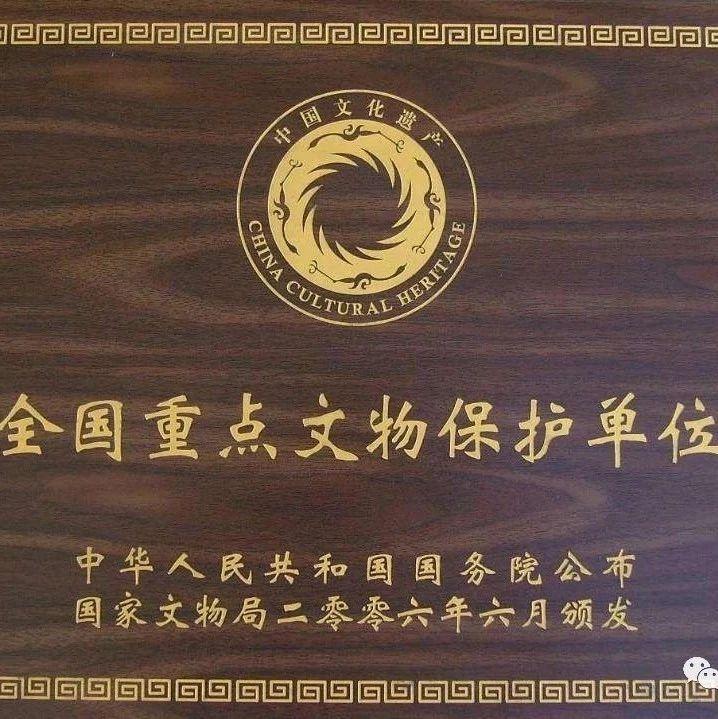 """咱大漯河这处""""全国重点文物保护单位"""",你去过吗?"""