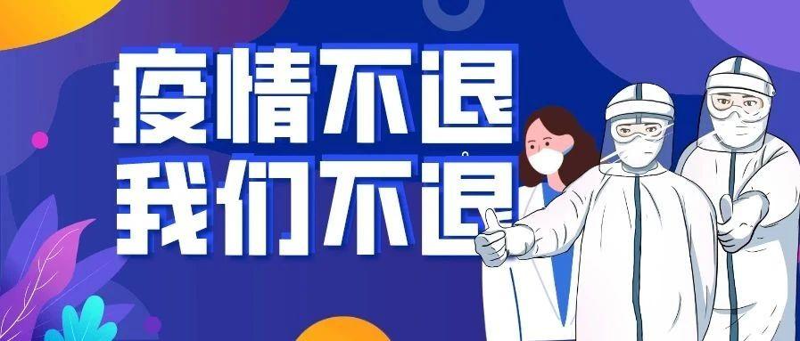 慈溪市疾控中心抗疫团队:疫情不退,我们不退!