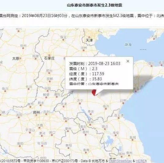 昨天,淄博附近�l生地震,震源深度8千米