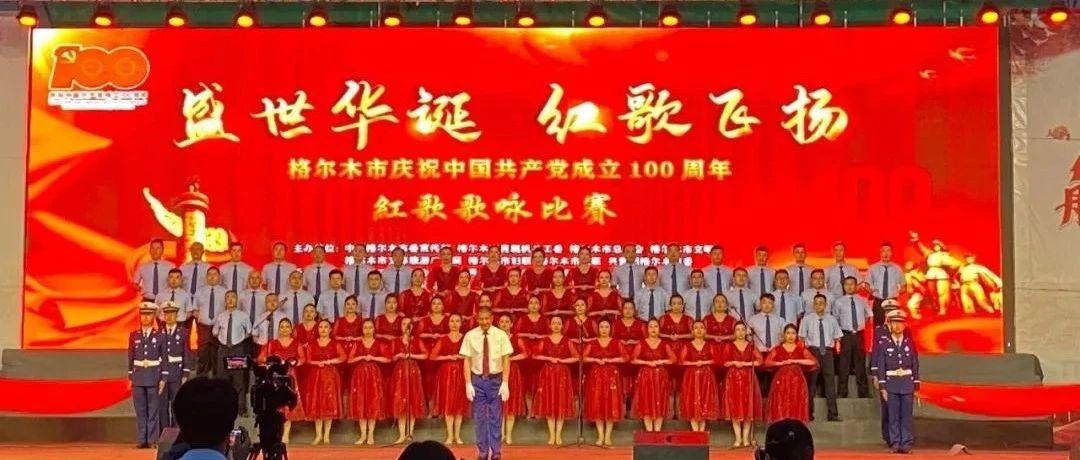 """格尔木:""""盛世华诞红歌飞扬""""庆祝建党100周年红歌比赛开赛"""