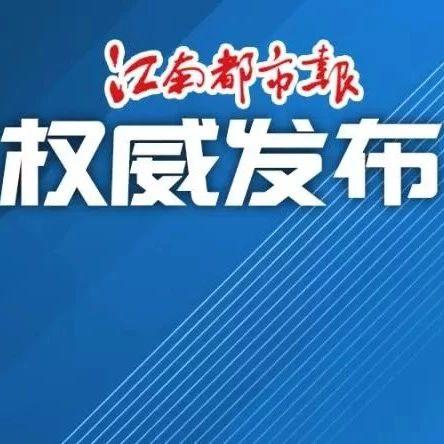 6县市公安系统多名干部被查!