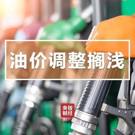 油价最新消息!