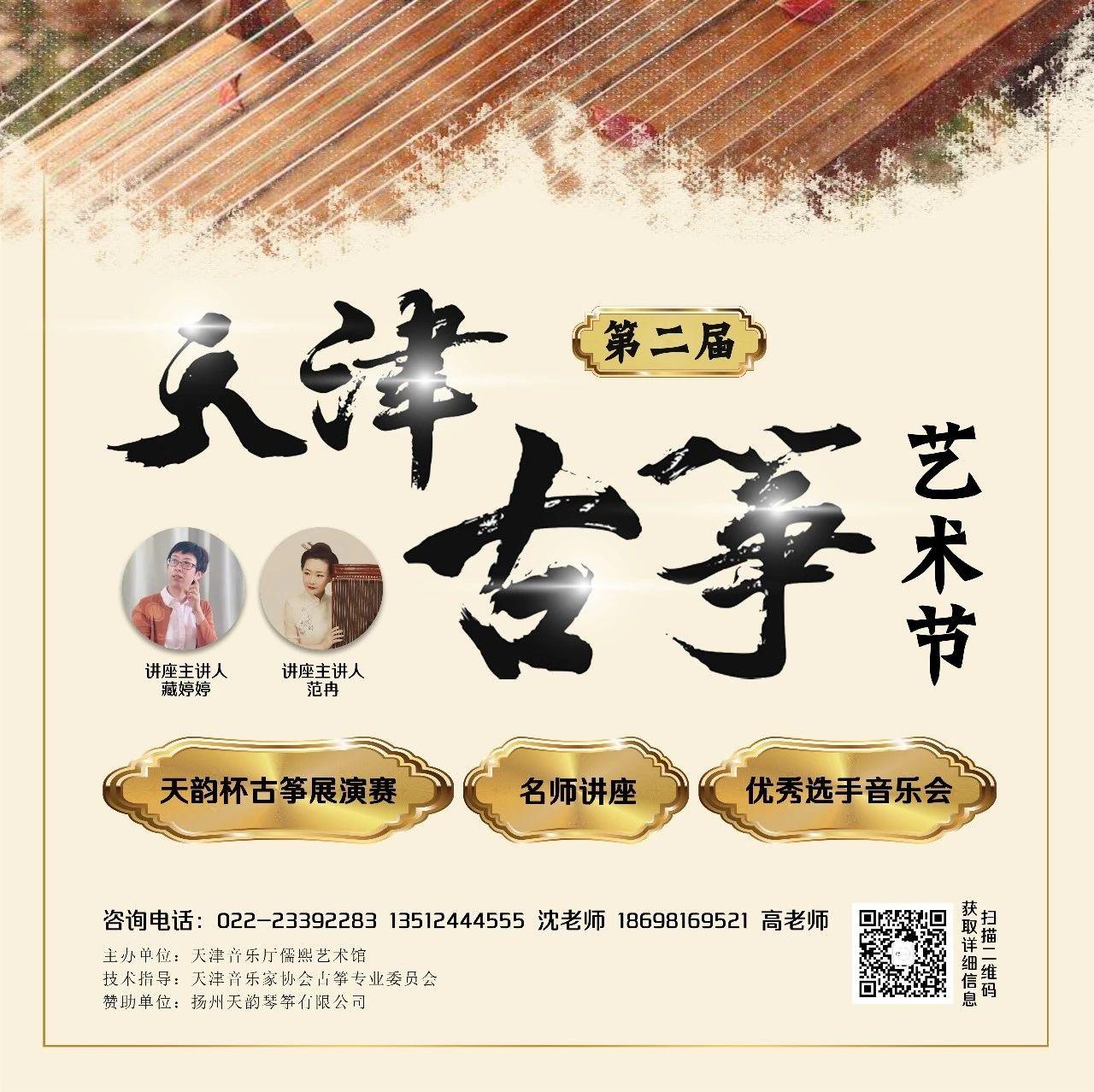 第二届天津古筝艺术节