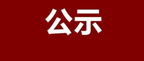 刚刚公示!四川拟表彰人民满意的公务员和集体!盐亭1人上榜!看看他们是谁