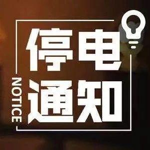 赣州中心城区今晚将迎来大范围停电!最长15个小时!速扩散!