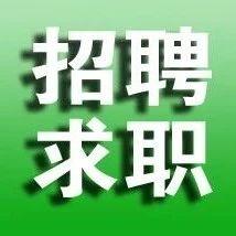 【招聘求�】1月1日最新招聘求�信息 