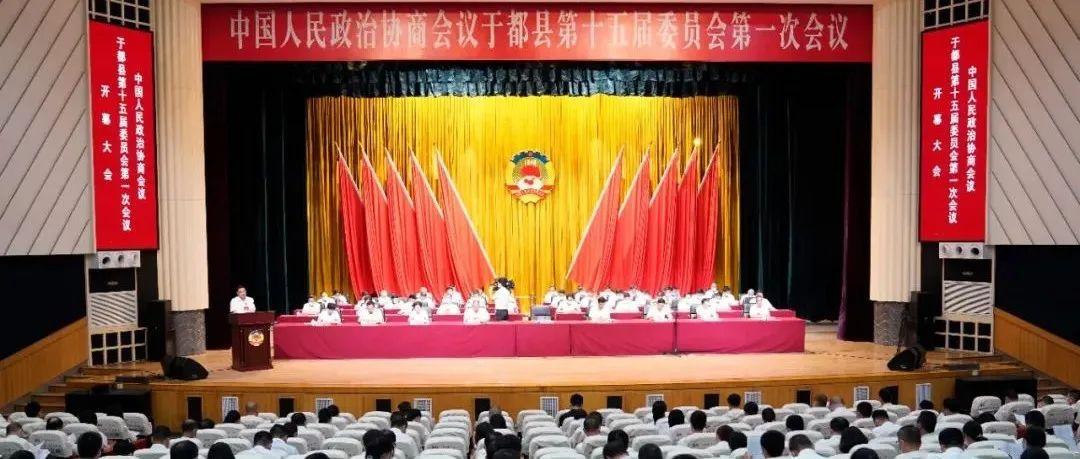 中国人民政治协商会议于都县第十五届委员会第一次会议开幕