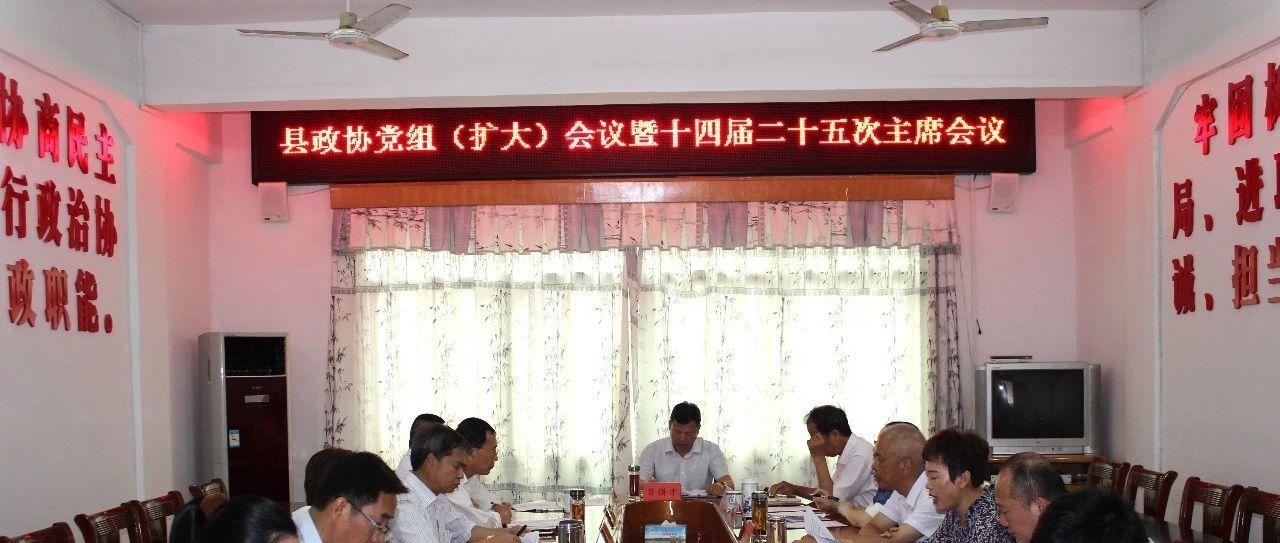 县政协召开党组(扩大)会议暨十四届二十五次主席会议