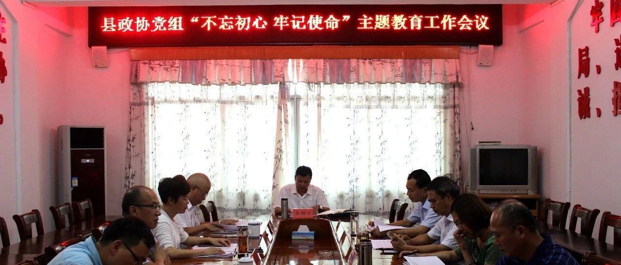 """县政协党组召开""""不忘初心、牢记使命""""主题教育工作会议"""
