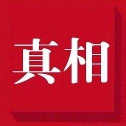 昨天,朋友圈疯传漯河舞阳发生爆炸?真相在此!