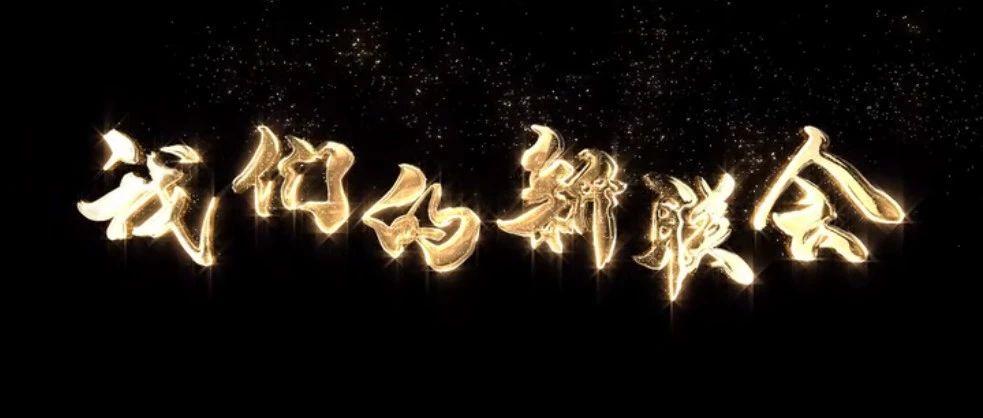富顺县新联会――初心、成长